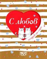 Поздрав от сърце: С любов -