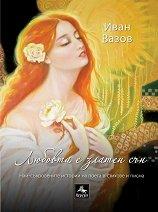 Любовта е златен сън - Иван Вазов - продукт