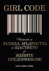 Girl Code - Кара Алвил Лейба -