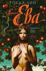Адам и Ева - Тоска Лий -