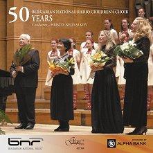 50 Years Bulgarian National Radio Children's Choirs - 50 години Детски хор на Българското национално радио - албум