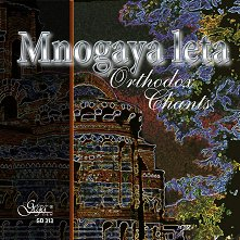 Mnogaya leta: Orthodox Chants - албум