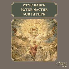 Отче Нашъ. Pater Noster. Our Father -