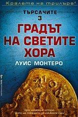 Търсачите - книга 3: Градът на светите хора - Луис Монтеро -