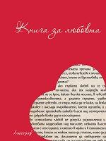 Книга за любовта -