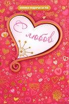 Книжка-подарък за теб: С любов -