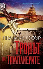 Тронът на тамплиерите - Пол Кристофър -