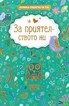 Книжка-подарък за теб: За приятелството ни -