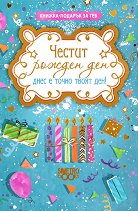 Книжка-подарък за теб: Честит рожден ден. Днес е точно твоят ден -
