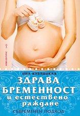 Здрава бременност и естествено раждане: Съвременен подход -