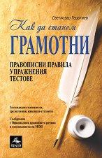 Как да станем грамотни: Правописни правила, упражнения и тестове - Светлозар Георгиев - продукт