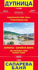 Карта на Дупница и Сапарева Баня. Национален парк Рила, Туристически гид -