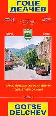 Карта на Гоце Делчев. Туристическа карта на Пирин : Map of Gotse Delchev. Tourist Map of Pirin - М 1:7200 -
