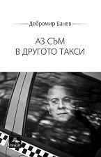 Аз съм в другото такси - Добромир Банев -