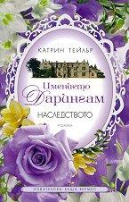 Имението Дарингам - книга 1: Наследството - Катрин Тейлър -