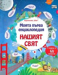 Моята първа енциклопедия: Нашият свят -
