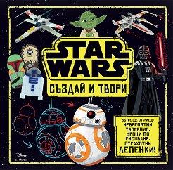 Star Wars: Създай и твори + стикери -