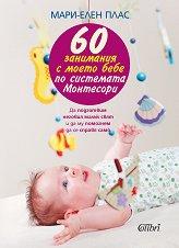 60 занимания с моето бебе по системата Монтесори - Мари-Елен Плас -