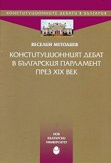 Конституционният дебат в българския парламент през XIX век - Веселин Методиев -