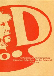 Романтикът Димитър Добрович 1816 - 1905 : The Romanticist Dimitar Dobrovich 1816 - 1905 - Ружа Маринска -