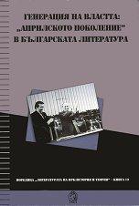Генерация на властта: Априлското поколение в българската литература - Пламен Дойнов -
