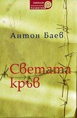 Светата кръв - Антон Баев -
