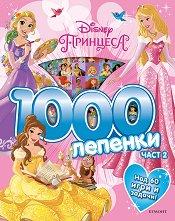 Disney Принцеса: 1000 лепенки - част 2 -