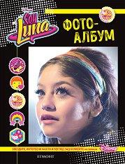 Soy Luna: Фотоалбум - раница