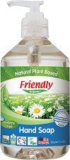Friendly Organic Hand Soap - Натурален течен сапун за ръце -