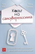 Кодът на самоувереността - Кати Кей, Клеър Шипман -