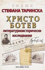 Христо Ботев. Литературноисторически изследвания - Стефана Таринска -