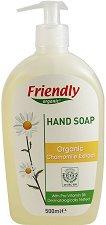 Friendly Organic Hand Soap Chamomile Extract - Натурален течен сапун за ръце с био екстракт от лайка - продукт