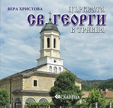Църквата Св. Георги в Трявна - Вера Христова -