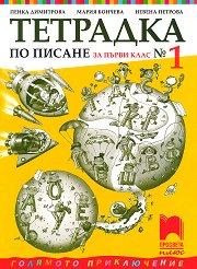 Тетрадка № 1 по писане за 1. клас - Пенка Димитрова, Мария Бончева, Невена Петрова -