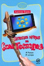 Истинската история на Спас Господов - Антон Баев -
