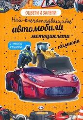 Оцвети и залепи: Най-впечатляващите автомобили, мотоциклети и камиони + стикери -