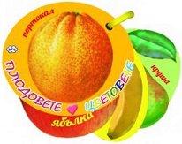 Книжка с дръжка: Плодовете и цветовете -