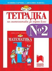 Тетрадка по математика № 2 за 1. клас - Юлияна Гарчева, Ангелина Манова -
