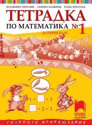 Тетрадка по математика № 1 за 1. клас -