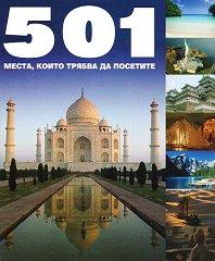 501 места, които трябва да посетите -