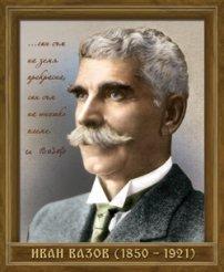 Портрет на Иван Вазов (1850 - 1921) -