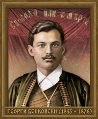 Портрет на Георги Бенковски (1843 - 1876) -