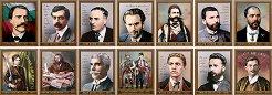 Велики българи от Възраждането и Следосвобожденска България - комплект от 14 портрета -