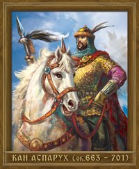Портрет на кан Аспарух (ок. 663 - 701) -