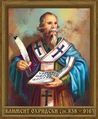Портрет на Климент Охридски (ок. 838 - 916) -