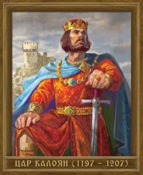 Портрет на Цар Калоян (1197 - 1207) -