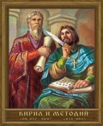 Портрет на Кирил и Методий -