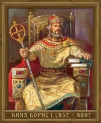 Портрет на Княз Борис I (852 - 889) -