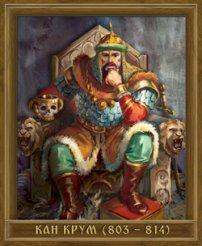 Портрет на кан Крум (803 - 814) -
