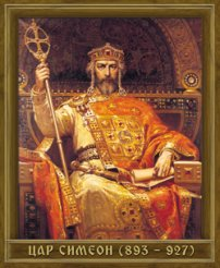 Портрет на Цар Симеон I (893 - 927) -